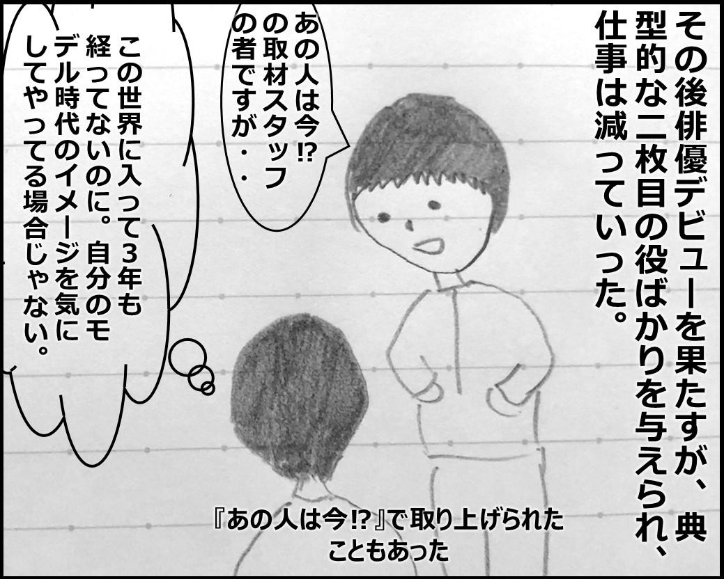 f:id:Megumi_Shida:20191008111144j:plain