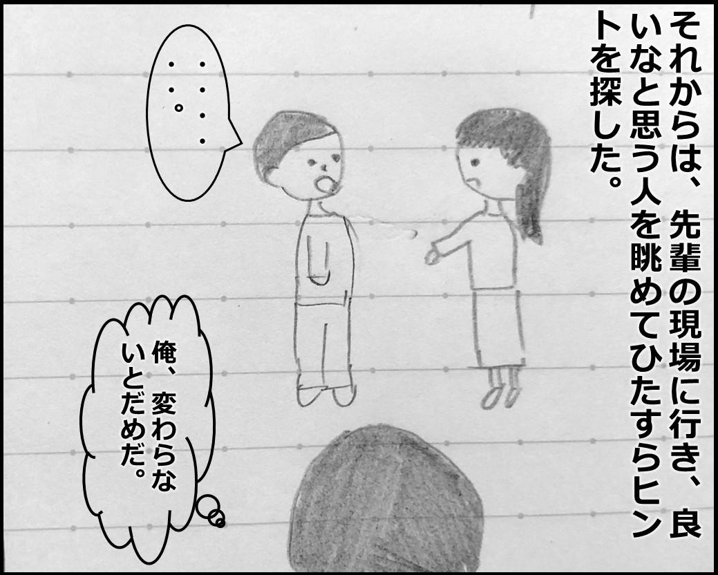 f:id:Megumi_Shida:20191008111150j:plain