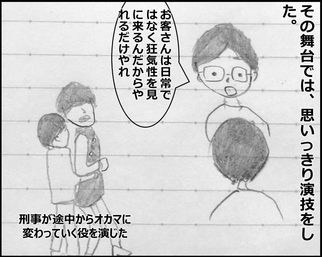 f:id:Megumi_Shida:20191008111200j:plain