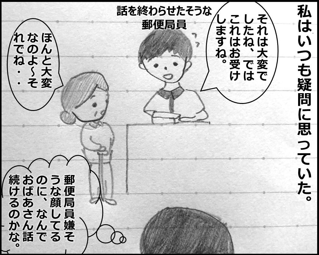 f:id:Megumi_Shida:20191009074159j:plain