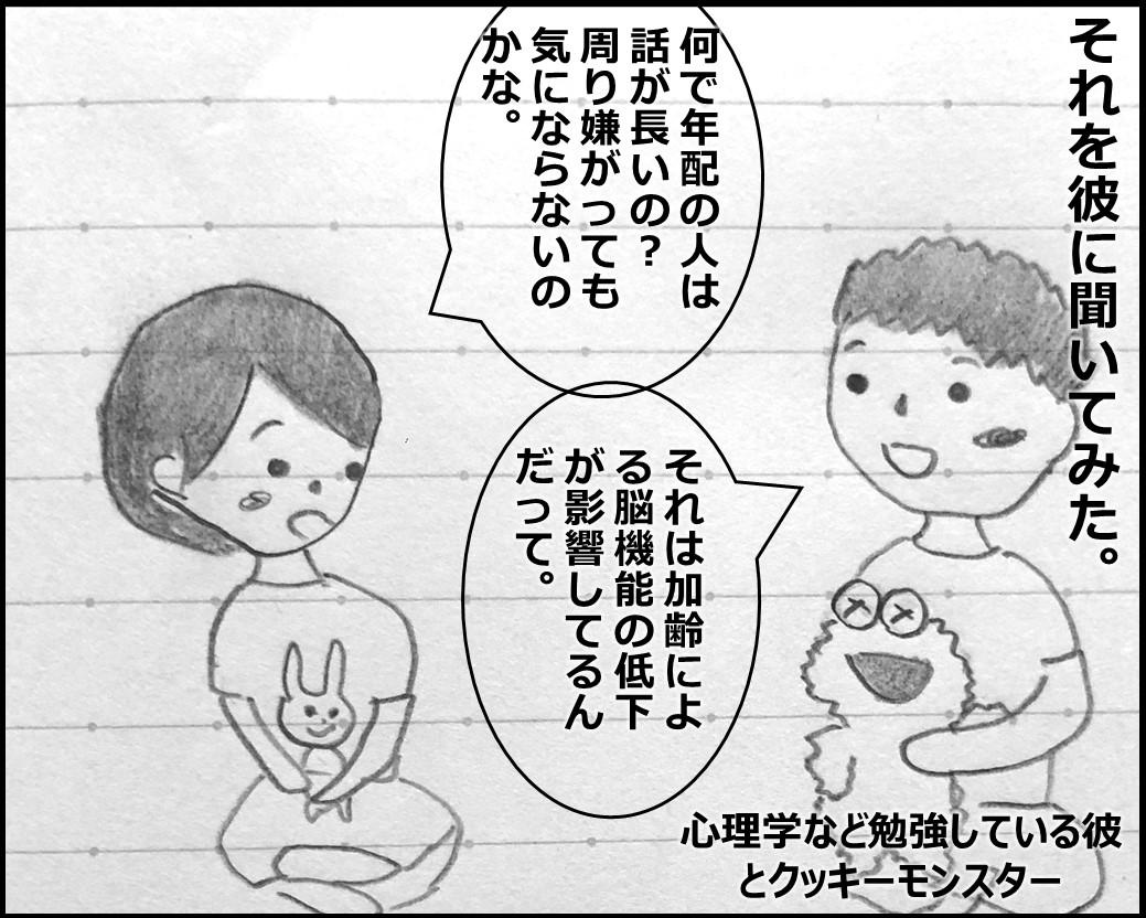 f:id:Megumi_Shida:20191009074203j:plain