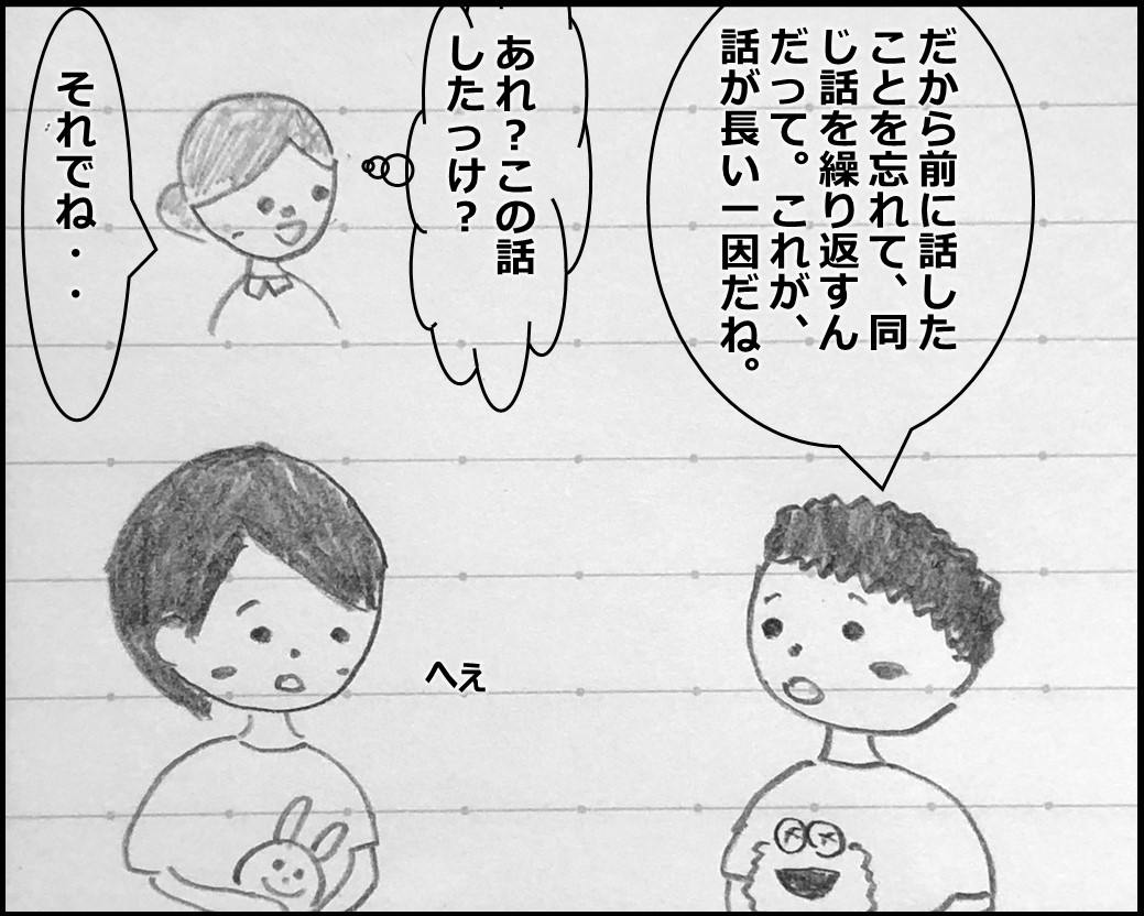 f:id:Megumi_Shida:20191009074214j:plain