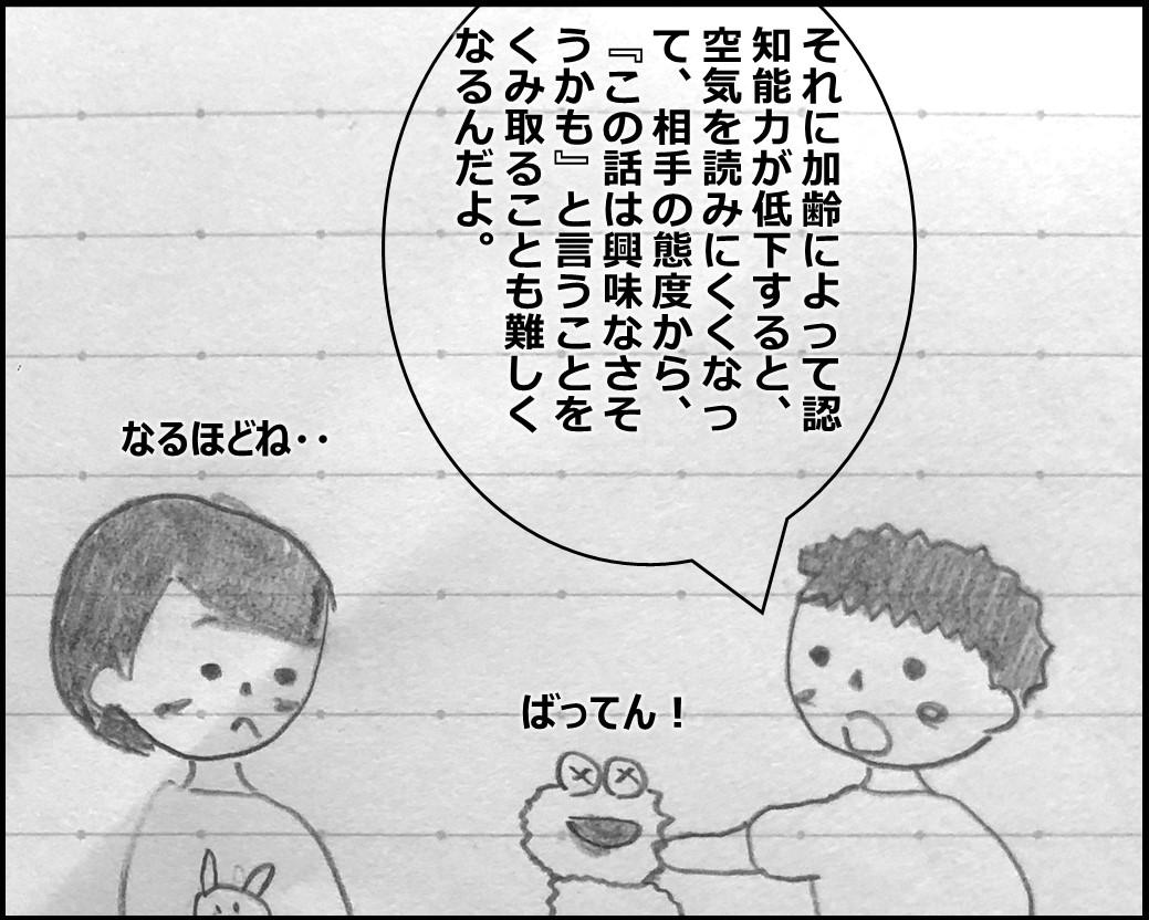 f:id:Megumi_Shida:20191009074219j:plain