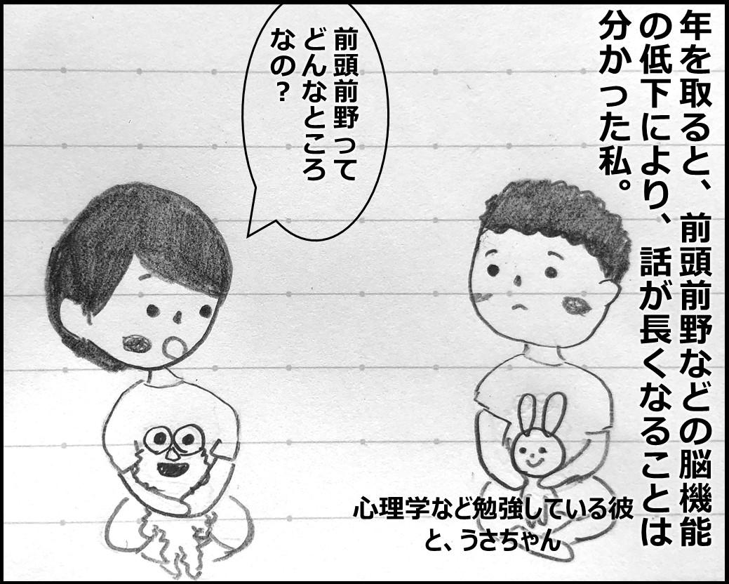 f:id:Megumi_Shida:20191010082702j:plain