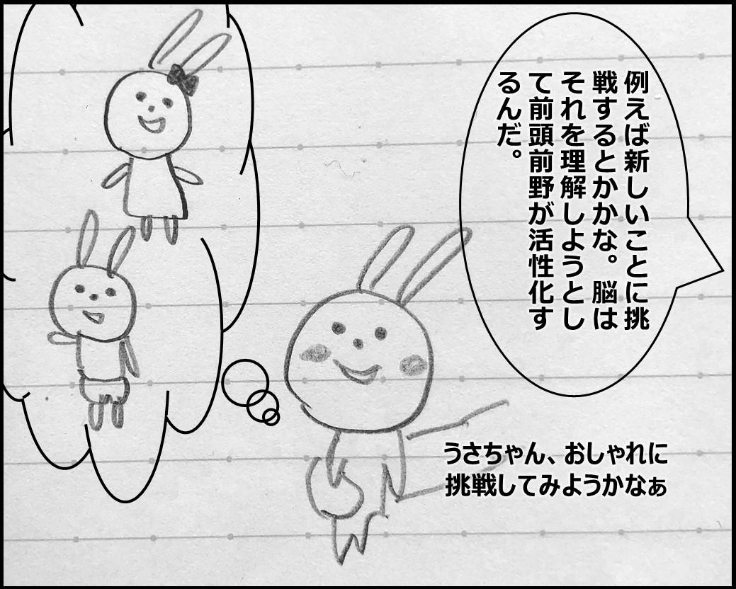 f:id:Megumi_Shida:20191010082722j:plain