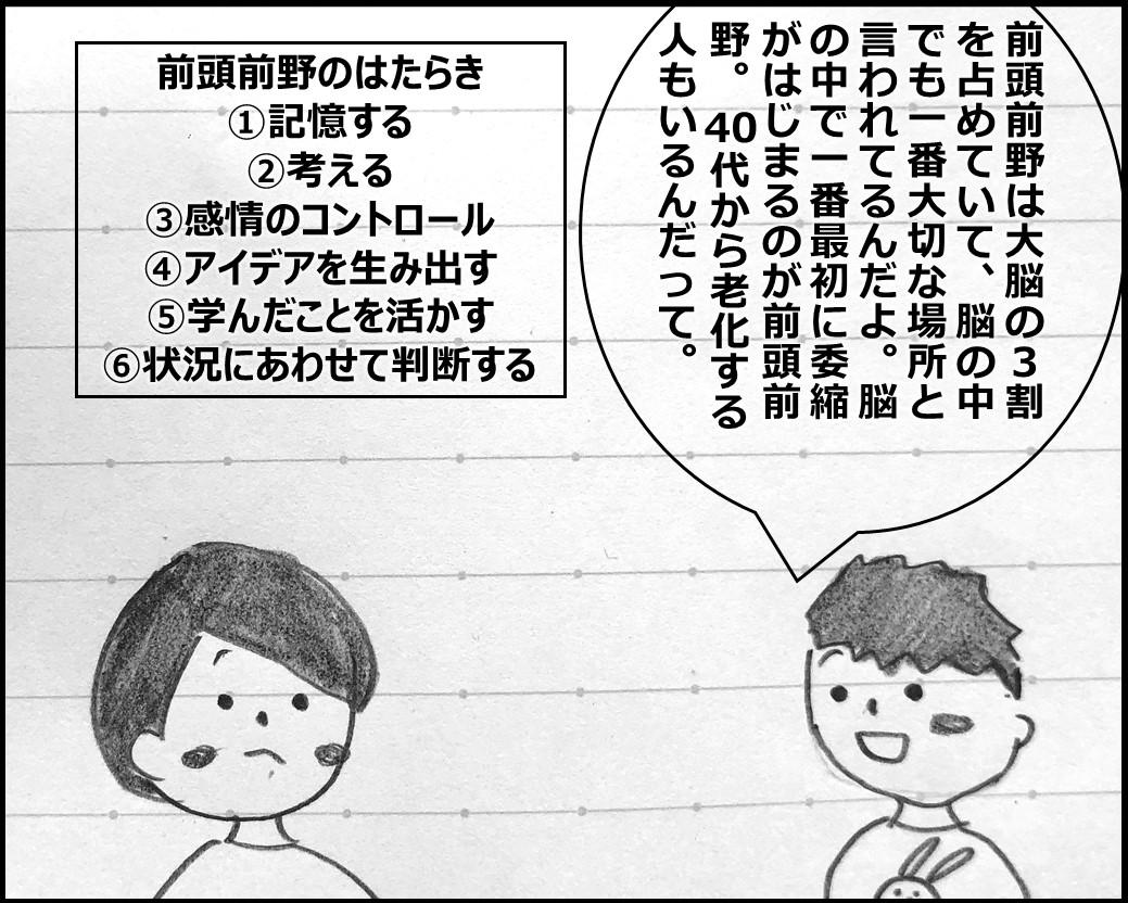 f:id:Megumi_Shida:20191010083824j:plain