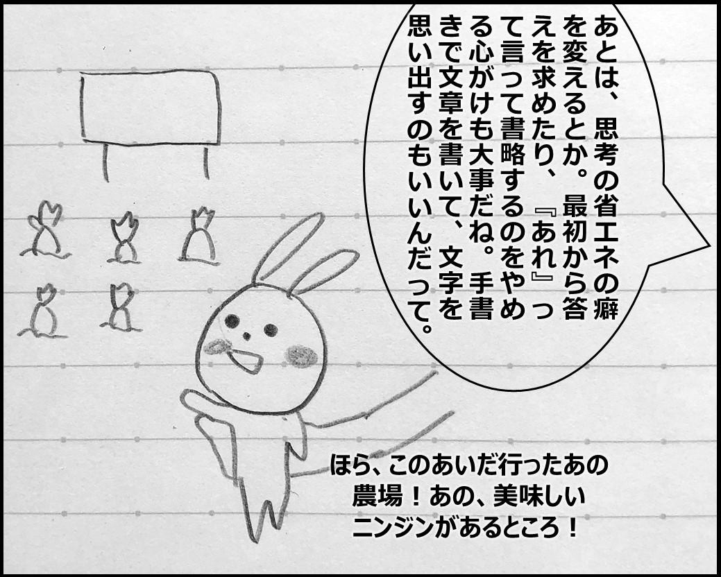 f:id:Megumi_Shida:20191010083853j:plain