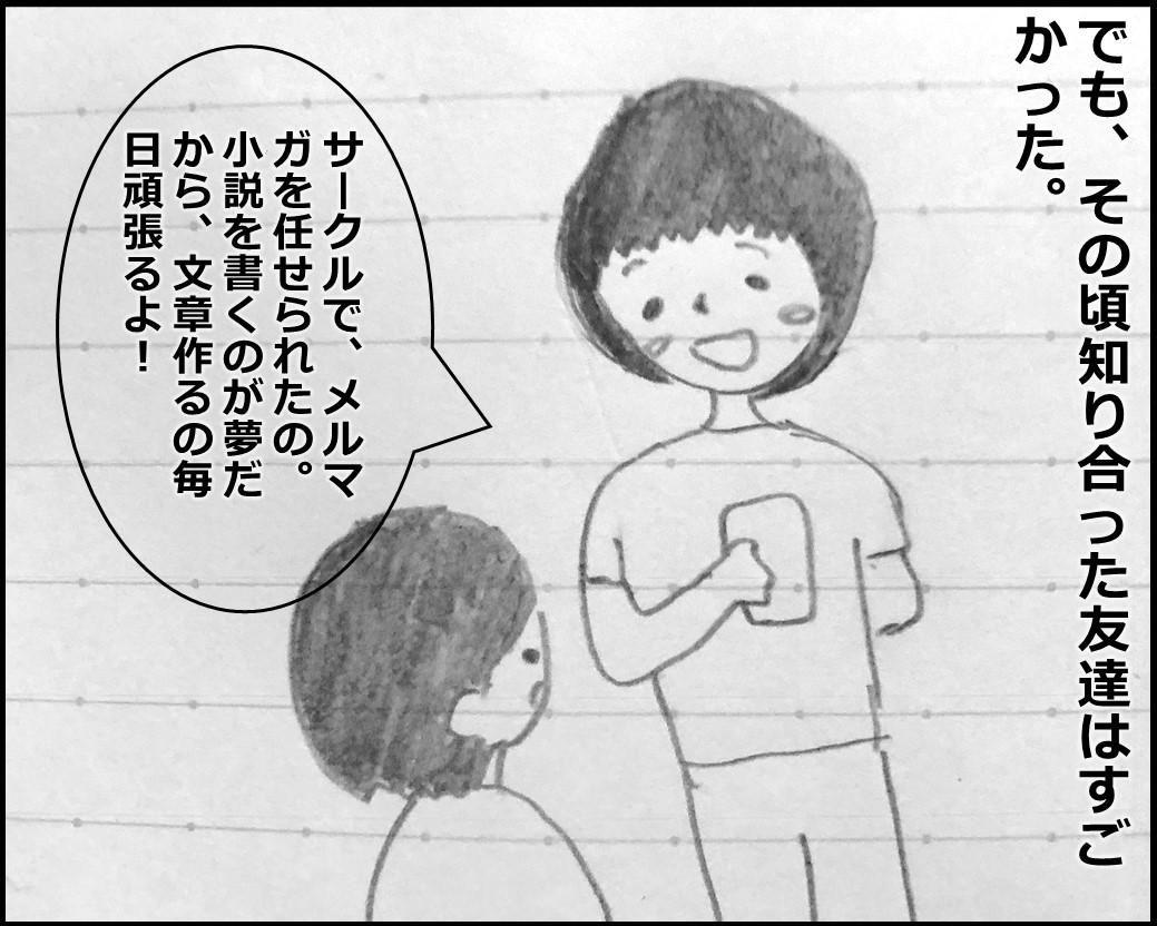 f:id:Megumi_Shida:20191012134943j:plain