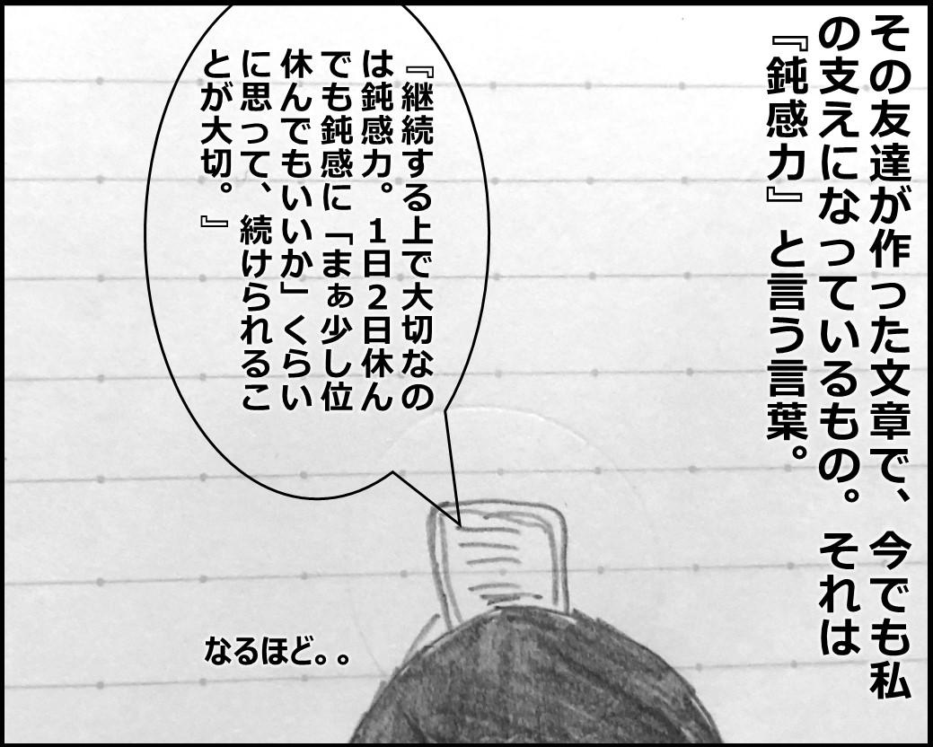 f:id:Megumi_Shida:20191012135251j:plain