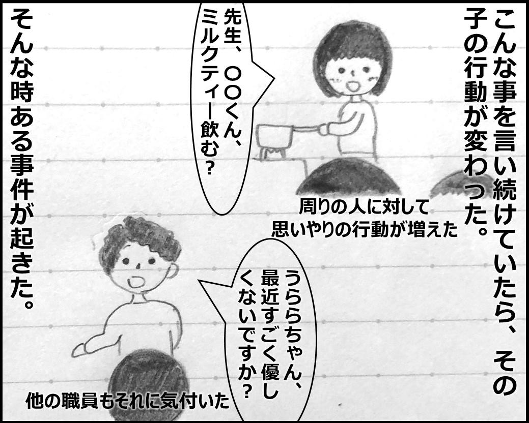 f:id:Megumi_Shida:20191012195222j:plain