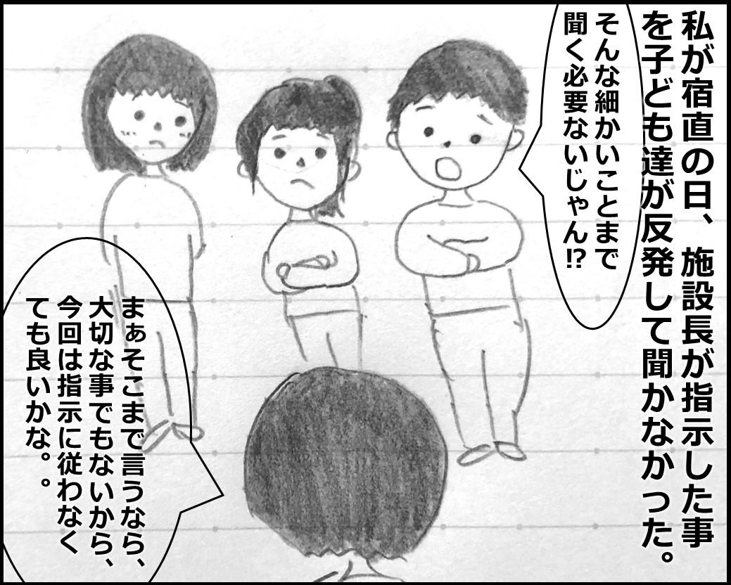 f:id:Megumi_Shida:20191012195230j:plain