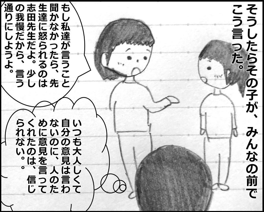 f:id:Megumi_Shida:20191012195236j:plain