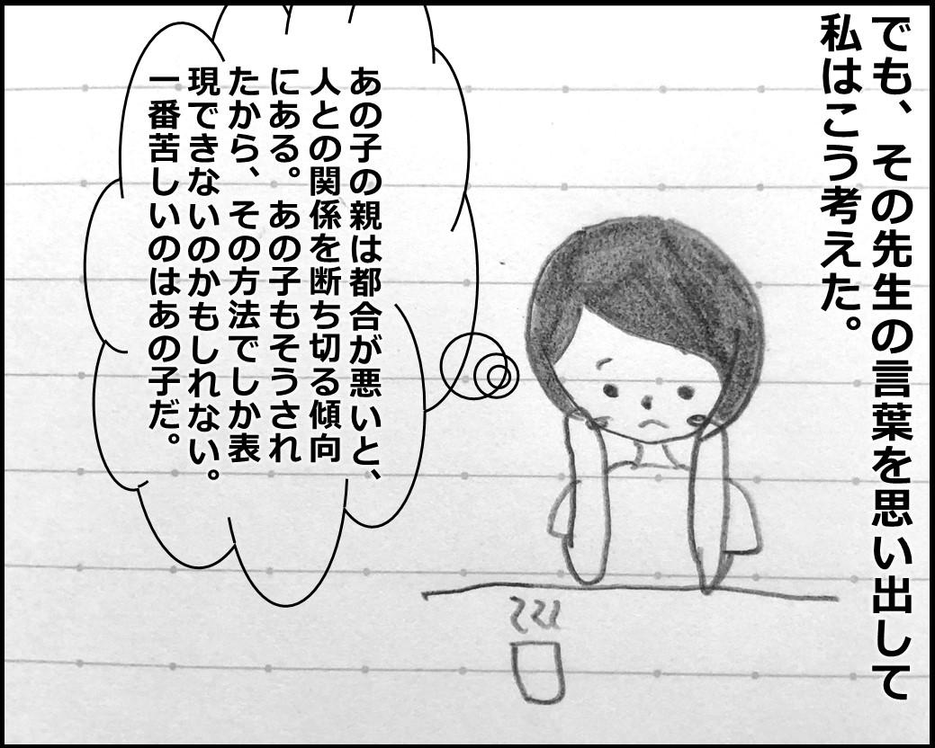 f:id:Megumi_Shida:20191013233814j:plain