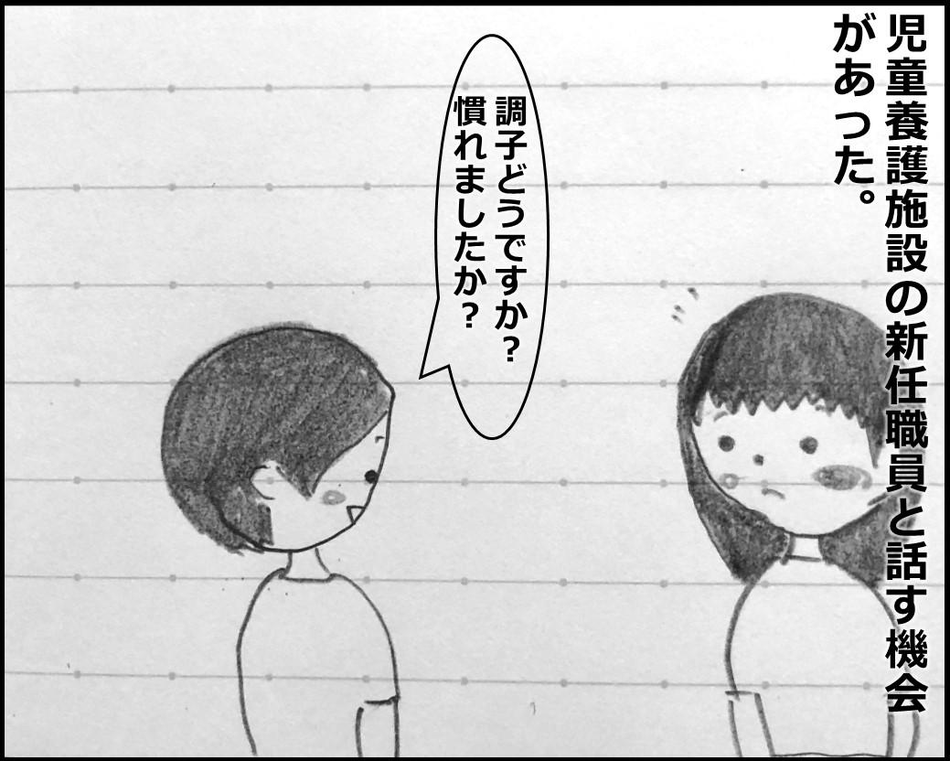 f:id:Megumi_Shida:20191016105750j:plain