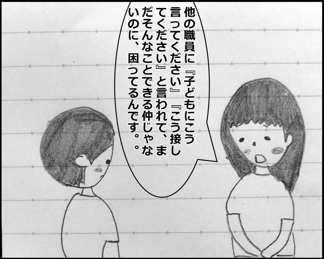 f:id:Megumi_Shida:20191016105755j:plain
