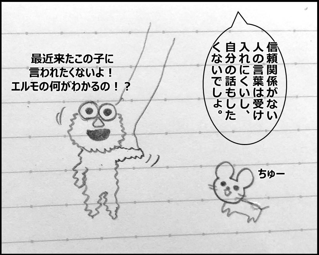 f:id:Megumi_Shida:20191016105815j:plain