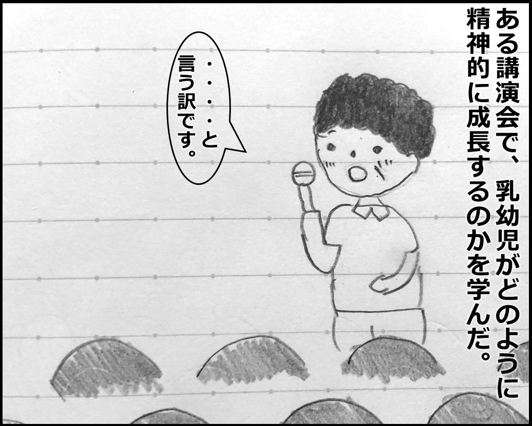 f:id:Megumi_Shida:20191017174307j:plain
