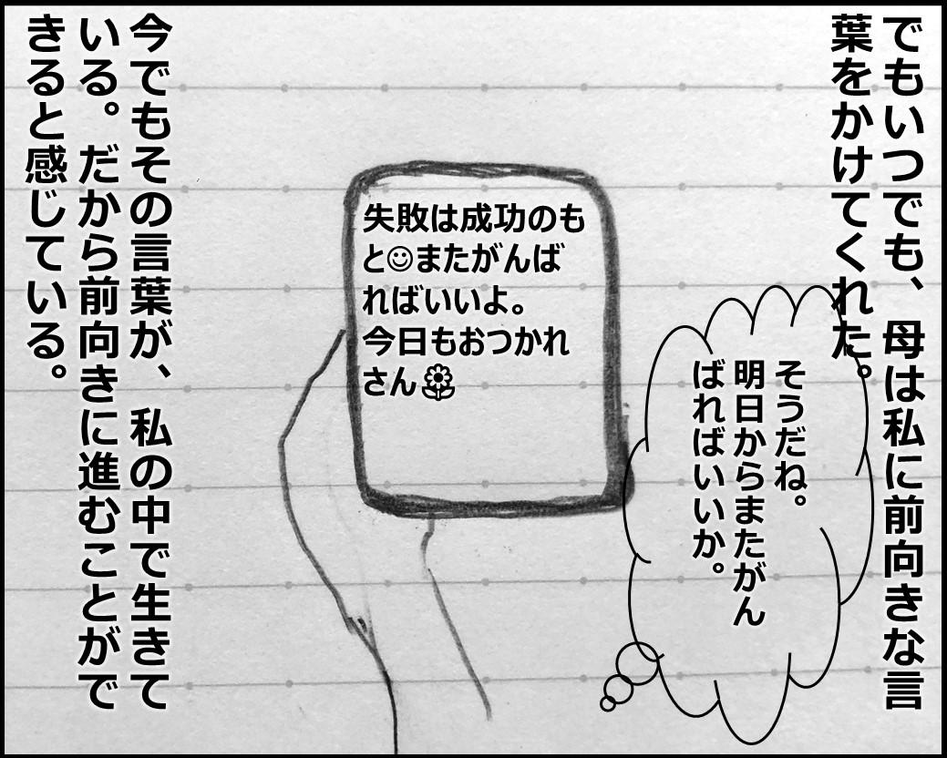 f:id:Megumi_Shida:20191017174414j:plain