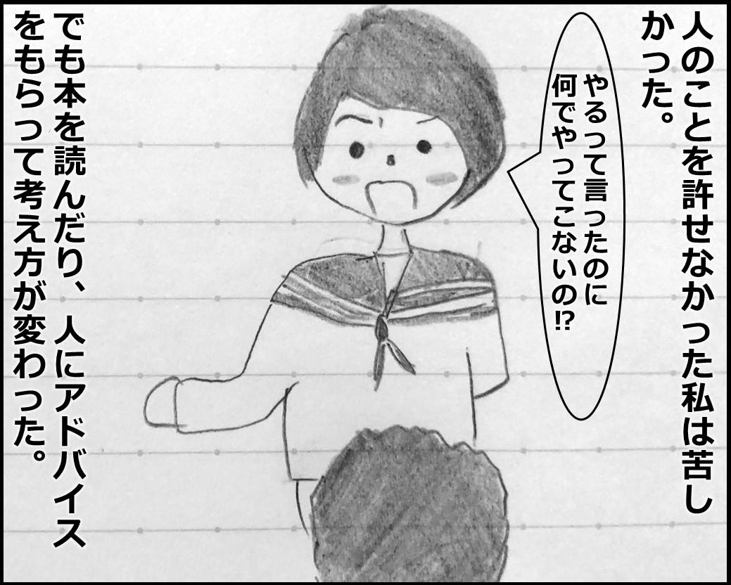f:id:Megumi_Shida:20191018100559j:plain