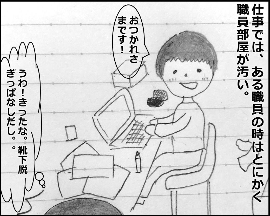 f:id:Megumi_Shida:20191018100701j:plain