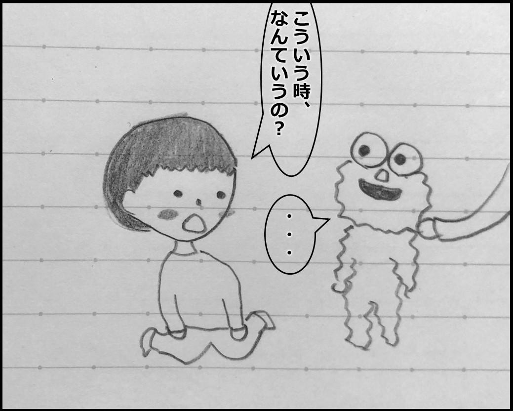 f:id:Megumi_Shida:20191019090453j:plain