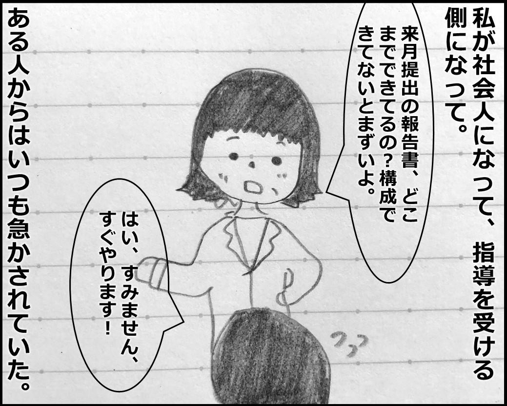 f:id:Megumi_Shida:20191021074053j:plain