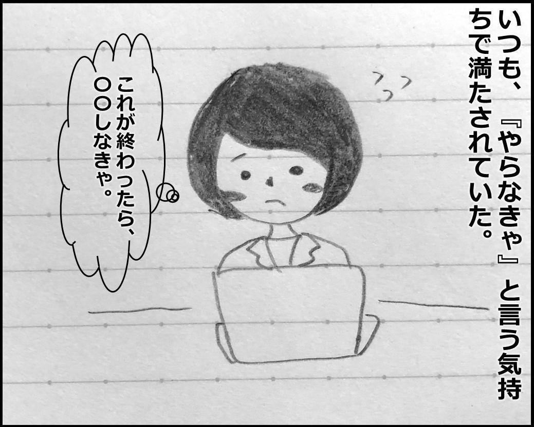 f:id:Megumi_Shida:20191021074101j:plain