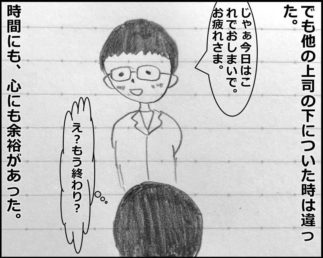 f:id:Megumi_Shida:20191021074107j:plain