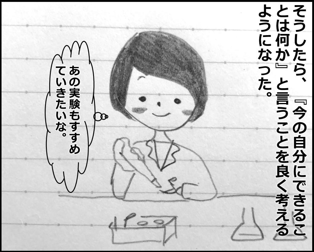 f:id:Megumi_Shida:20191021074113j:plain