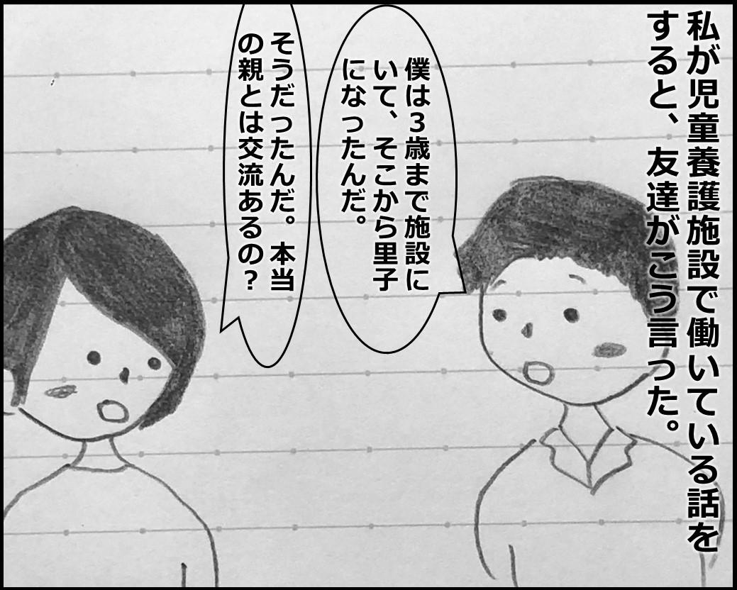f:id:Megumi_Shida:20191022085729j:plain