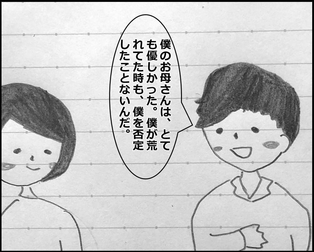 f:id:Megumi_Shida:20191022085801j:plain