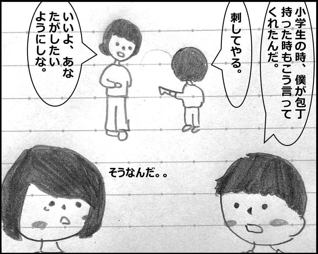 f:id:Megumi_Shida:20191022085829j:plain