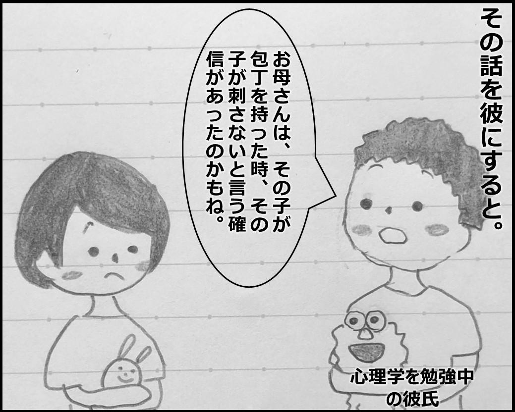 f:id:Megumi_Shida:20191022085943j:plain