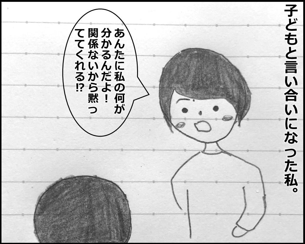 f:id:Megumi_Shida:20191022122325j:plain