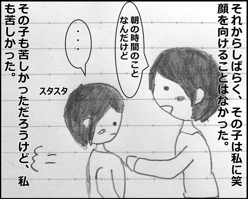 f:id:Megumi_Shida:20191022122336j:plain