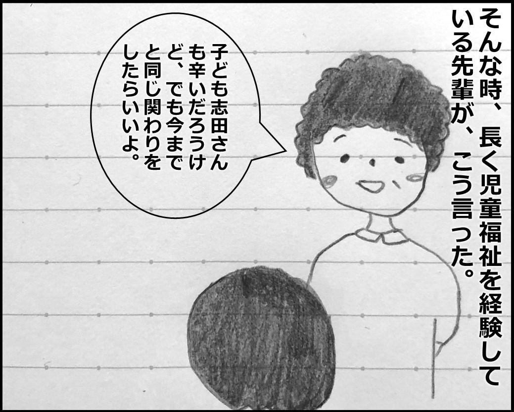 f:id:Megumi_Shida:20191022122341j:plain
