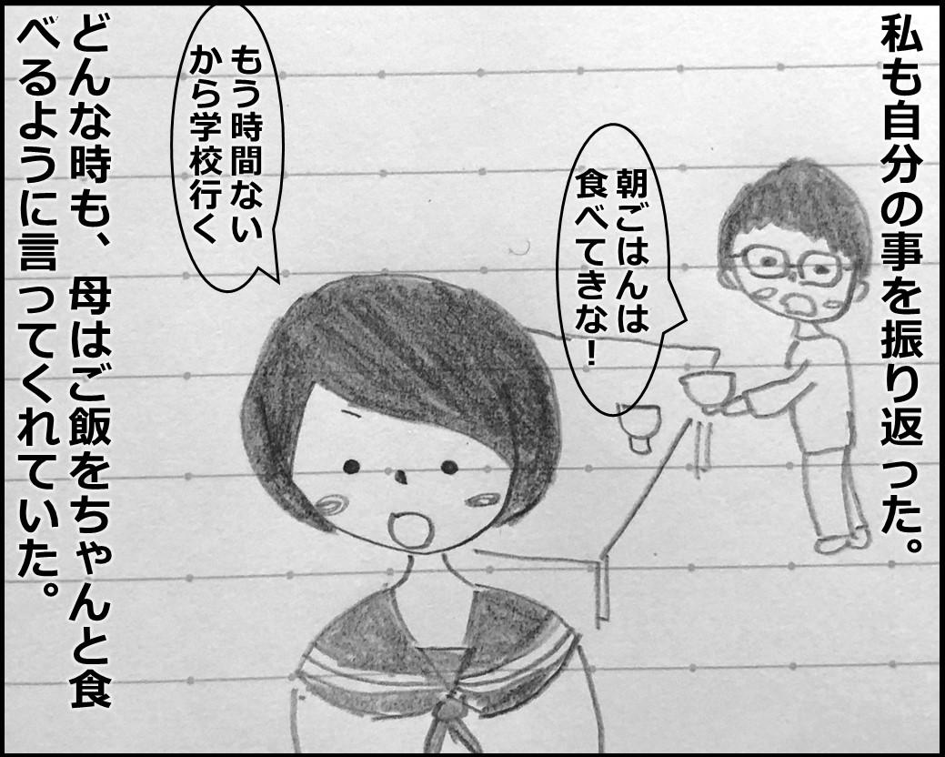 f:id:Megumi_Shida:20191022122354j:plain