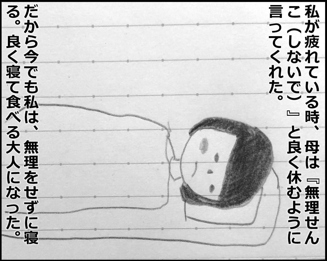 f:id:Megumi_Shida:20191022122411j:plain