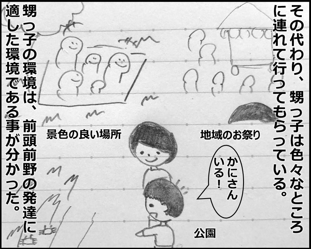 f:id:Megumi_Shida:20191026084829j:plain