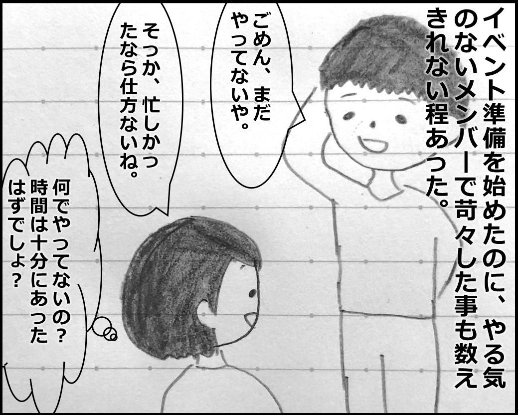 f:id:Megumi_Shida:20191026105234j:plain