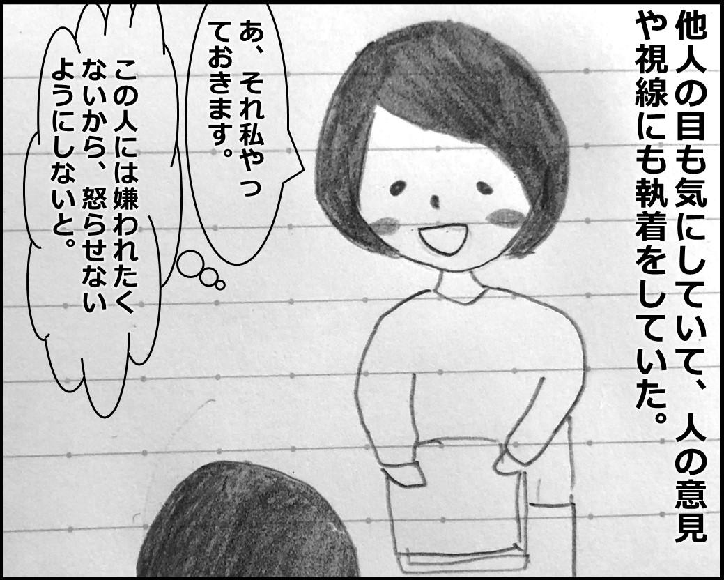 f:id:Megumi_Shida:20191026105239j:plain