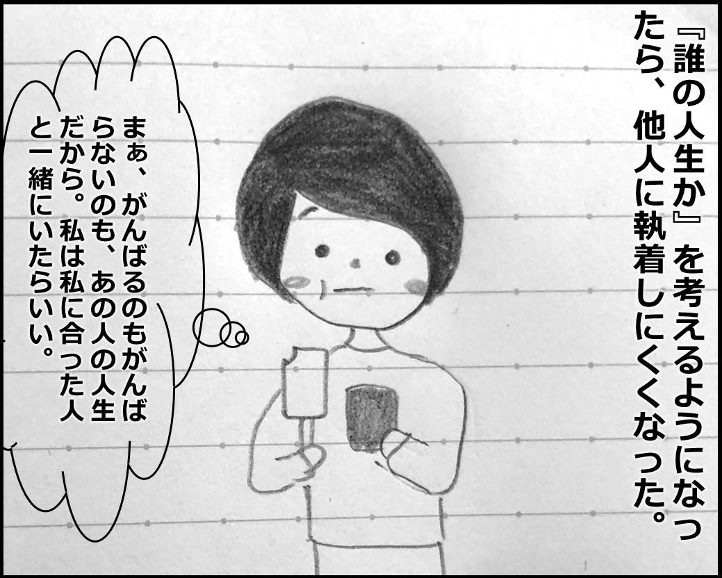 f:id:Megumi_Shida:20191026105250j:plain