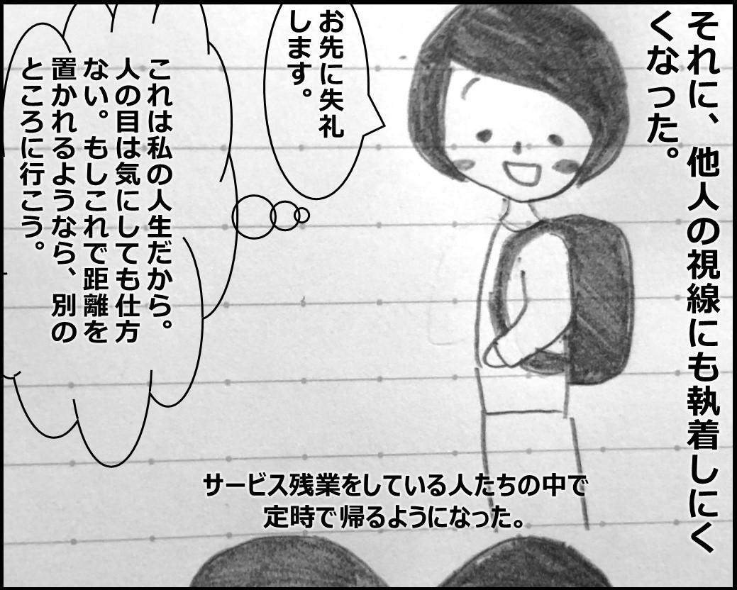 f:id:Megumi_Shida:20191026105255j:plain