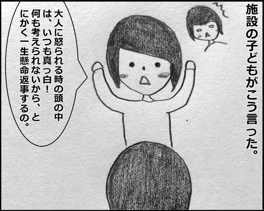 f:id:Megumi_Shida:20191028080744j:plain
