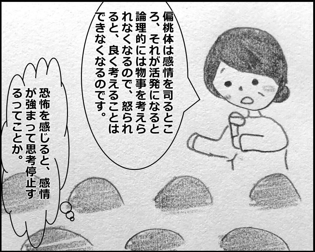 f:id:Megumi_Shida:20191028080802j:plain