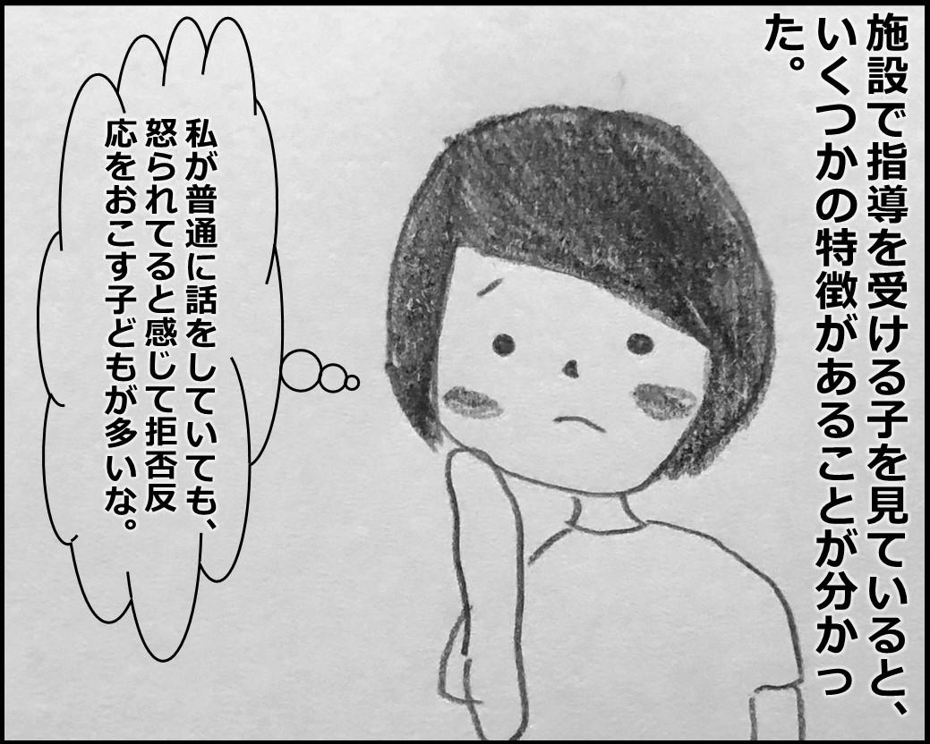 f:id:Megumi_Shida:20191029182219j:plain