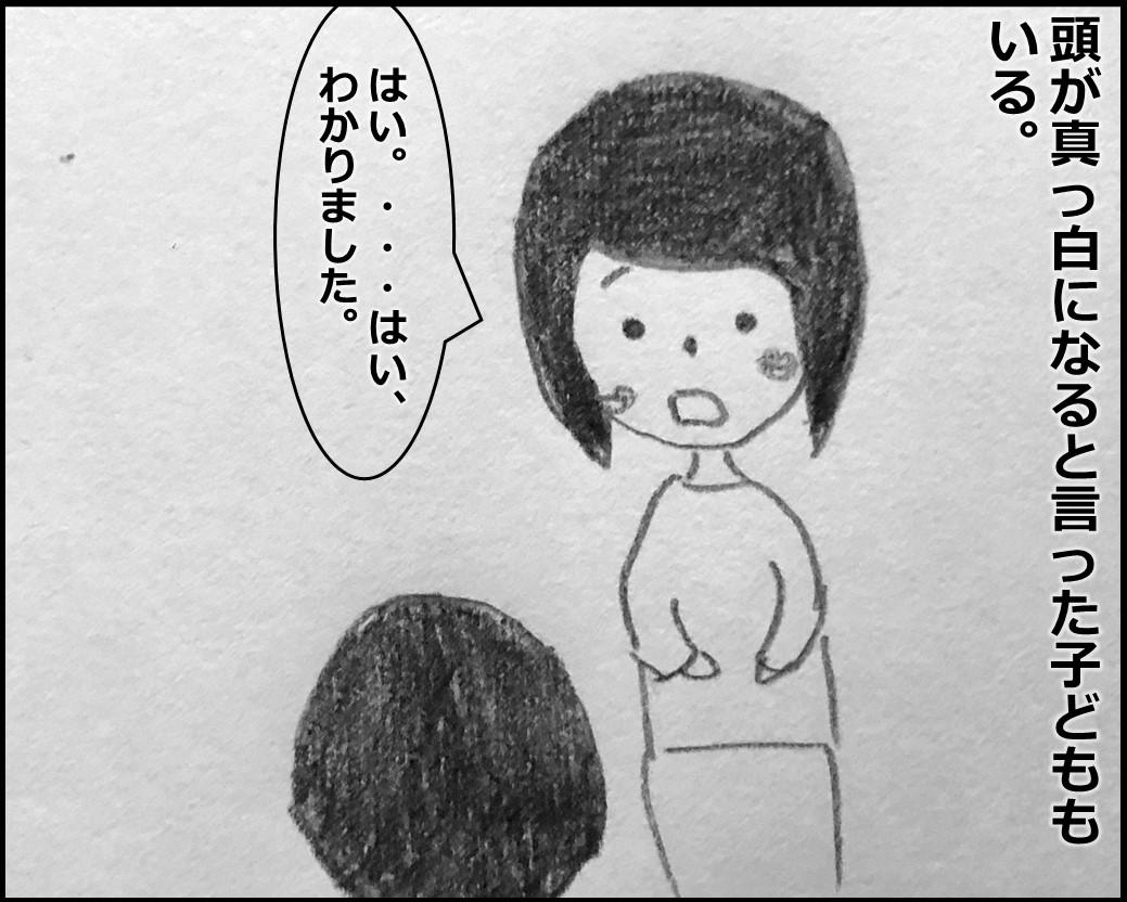 f:id:Megumi_Shida:20191029182235j:plain