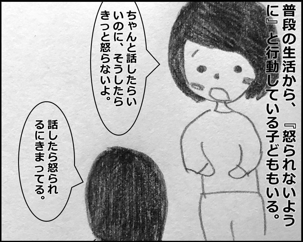 f:id:Megumi_Shida:20191029182241j:plain