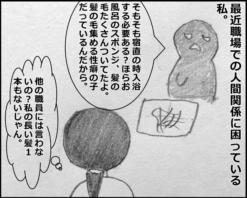 f:id:Megumi_Shida:20191030102113j:plain