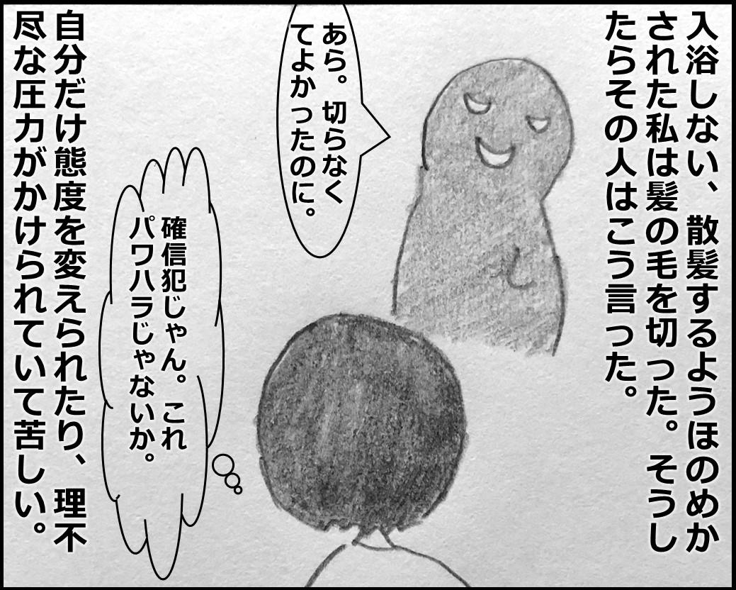 f:id:Megumi_Shida:20191030102118j:plain